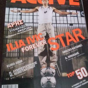 Περιοδικό Active τεύχος 67