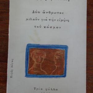 ΒΡΕΤΤΑΚΟΣ Νικηφόρος  Δυο άνθρωποι μιλούν για την ειρήνη του κόσμου  ΔΕΥΤΕΡΗ ΕΚΔΟΣΗ «Τρία Φύλλα», Αθήνα 1983  54 σ.  Χαρτόδετο, μικρό σχήμα