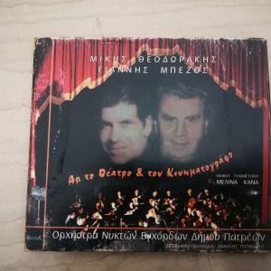 Μίκης Θεοδωράκης & Γιάννης Μπέζος σπάνιο συλλεκτικό cd