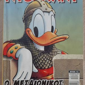 Ντόναλντ Τεύχος 73 (Ο Μεσαιωνικός Ντόναλντ)