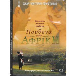 DVD / ΠΟΥΘΕΝΑ ΣΤΗΝ ΑΦΡΙΚΗ / ORIGINAL DVD