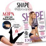 Shape Φεβρουαρίου 2017 Τεύχος 131