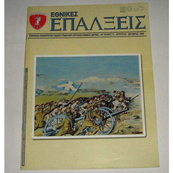 ethnikes epalxis tefchos 73 (2006)