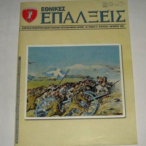 Εθνικές Επάλξεις Τεύχος 73 (2006)