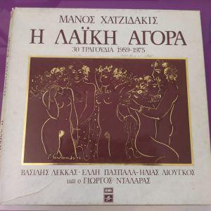 Μάνος Χατζιδάκις - Η Λαϊκή Αγορά (3 LP)