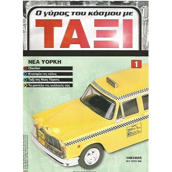 taxi#1