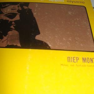 Πιέρ Μοντέ. Η καθημερινή ζωή στην Αρχαία Αίγυπτο