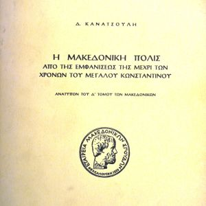 Η Μακεδονική Πόλις από της εμφανίσεως της μέχρι των χρόνων του Μεγάλου Κωνσταντίνου - Δ.  Κανατσούλη - 1956