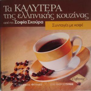 Τα καλύτερα της ελληνικής κουζίνας - Συνταγές με καφέ
