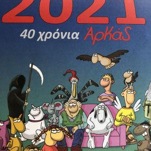 Ημερολόγιο τοίχου 2021 - 40 χρόνια Αρκάς 1981-2021