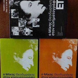 Μικης Θεοδωρακης στον κινηματογραφο 6 cd