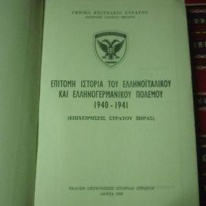 ΕΠΙΤΟΜΗ ΙΣΤΟΡΙΑ ΠΟΛΕΜΟΥ 1940-1941