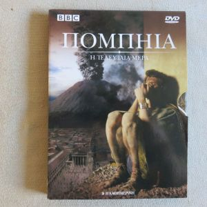BBC Πομπηια - Κολοσσαιο