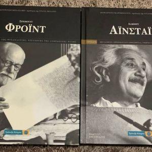 Φρόιντ, Αινστάιν βιβλία