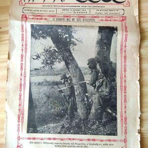ΠΑΡΝΑΣΣΟΣ ΠΕΡΙΟΔΙΚΟ ΤΟΥ 1913