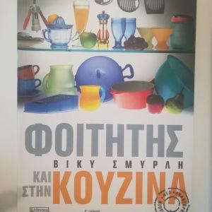 Συνταγές - Φοιτητής και στην κουζίνα