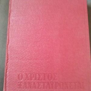 Ν.Καζαντζακις 1974