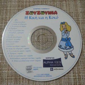 CD Παιδικα Τραγουδια *ΖΟΥΖΟΥΝΙΑ.* Ν- 1.