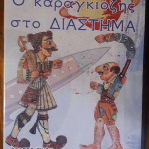 DVD ΜΕ ΤΟΝ ΚΑΡΑΓΚΙΟΖΗ