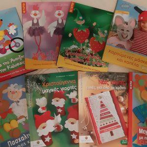 Παιδικά βιβλία για κατασκευές
