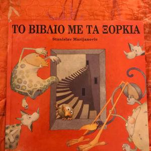 Το βιβλίο με τα ξόρκια - Stanislav Marijanovic