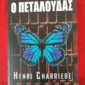HENRI CHARRIERE - Ο ΠΕΤΑΛΟΥΔΑΣ (ΜΕΡΟΣ Β)