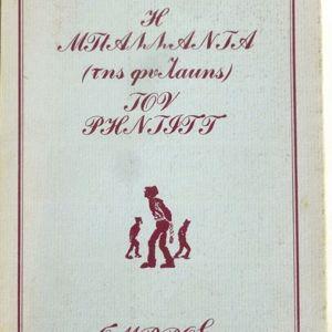 Η μπαλάντα της φυλακής του Ρήντιγγ - 'Οσκαρ Ουάϊλντ