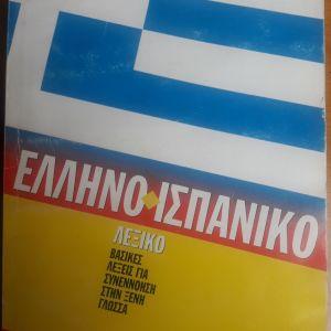 Ελληνοισπανικό λεξικό 130 σελίδων σε πολύ καλη κατάσταση