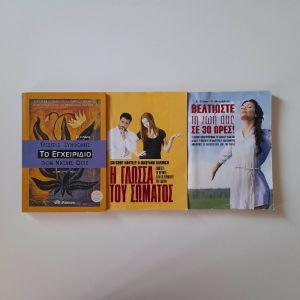 Τέσσερα ενδιαφέροντα βιβλία.