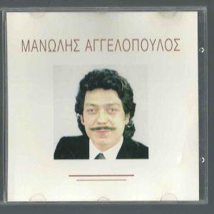 CD - Μανώλης Αγγελόπουλος - Ο πρόσφυγας και άλλες επιτυχίες