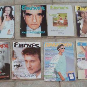 """περιοδικά """"εικόνες"""",  """"εκείνη"""",  """"πρακτική"""". Πακέτο."""