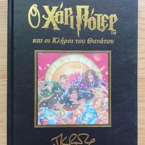 Ο Χάρι Πότερ και οι κλήροι του θανάτου J. K. Rowling