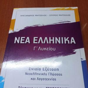 Βοήθημα Γ'Λυκείου στη νέα ελληνική γλώσσα