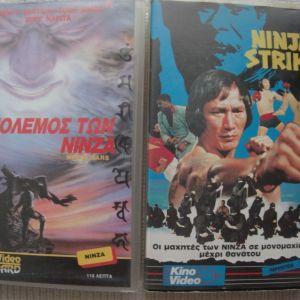 NINJA STRIKE-NINJA WARS VHSΔΕΚΑΕΤΙΑΣ 1980