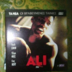 DVD ΑΛΙ
