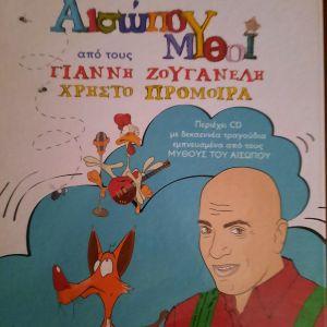 Παιδικό Βιβλίο/Αισώπου Μύθοι με 1 CD 19 τραγουδιών,