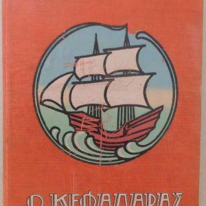"""ΞΕΝΟΠΟΥΛΟΣ ΓΡΗΓΟΡΙΟΣ  Ο ΚΕΦΑΛΑΡΑΣ ελεύθερη μίμηση του γαλλικού """"La Roche aux Mouettes""""   εκδ. Ελευθερουδάκη, 1933   σελ. 194   Αρχικά, σκληρά εξώφυλλα   ΩΡΑΙΟ ΑΝΤΙΤΥΠΟ"""