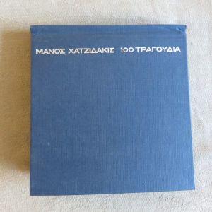 Μανος Χατζιδακις Ηχογραφησεις 1955-1972 8 CD