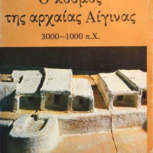 Ο κόσμος της αρχαίας Αίγινας 3000-1000 π.χ. - Μετάφραση Μαριλένα Κασιμάτη - Χανς Βάλτερ - 1985