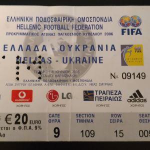 HELLAS απόκομμα εισιτηρίου προκριματικών 2006 με Ουκρανία