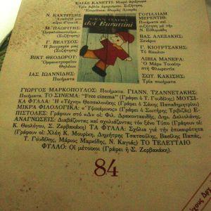 ΤΟ ΔΕΝΤΡΟ(περιοδικό)Σεπτέμβρης-Νοέμβρης 1994