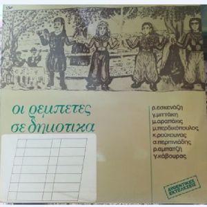 Οι ρεμπέτες σε δημοτικά τραγούδια - Δίσκος Βινυλίου 1981