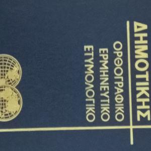 Μονοτονικό λεξικό δημοτικής