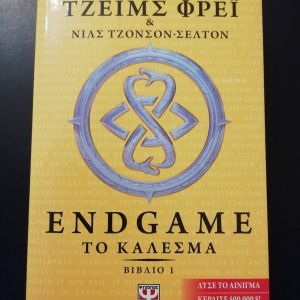 Βιβλίο Endgame: Το κάλεσμα