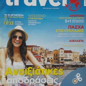 ΠΕΡΙΟΔΙΚΟ TRAVEL-2 ΤΕΥΧΗ