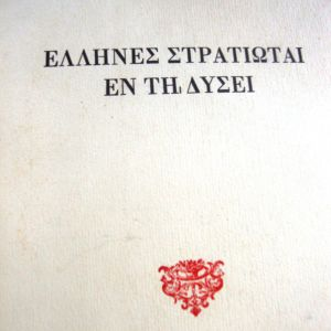 Κωνσταντίνου Σάθα.Έλληνες στρατιώται εν τη Δύσει.