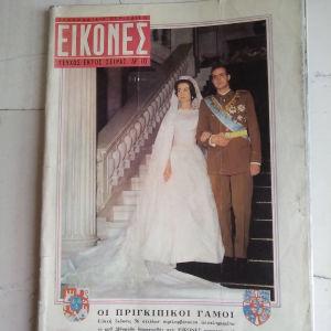 βασιλικοι γαμοι
