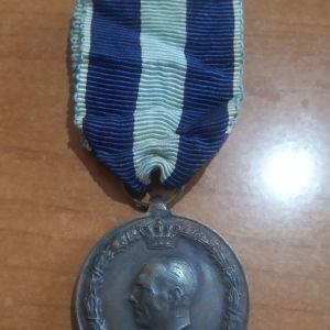 Μετάλλιο..