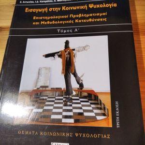 Σ. Παπαστάμου - Εισαγωγή στην κοινωνική ψυχολογία. Τόμος Α.