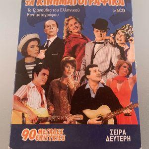 Τα τραγούδια του Ελληνικού κινηματογράφου 6cd
